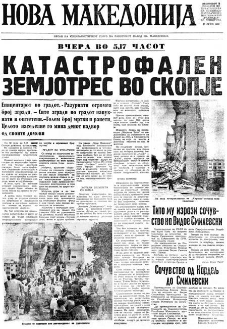 ВИДЕО) Скопје тагува: 56 години од кобните 20 секунди на 26-ти јули 1963-та