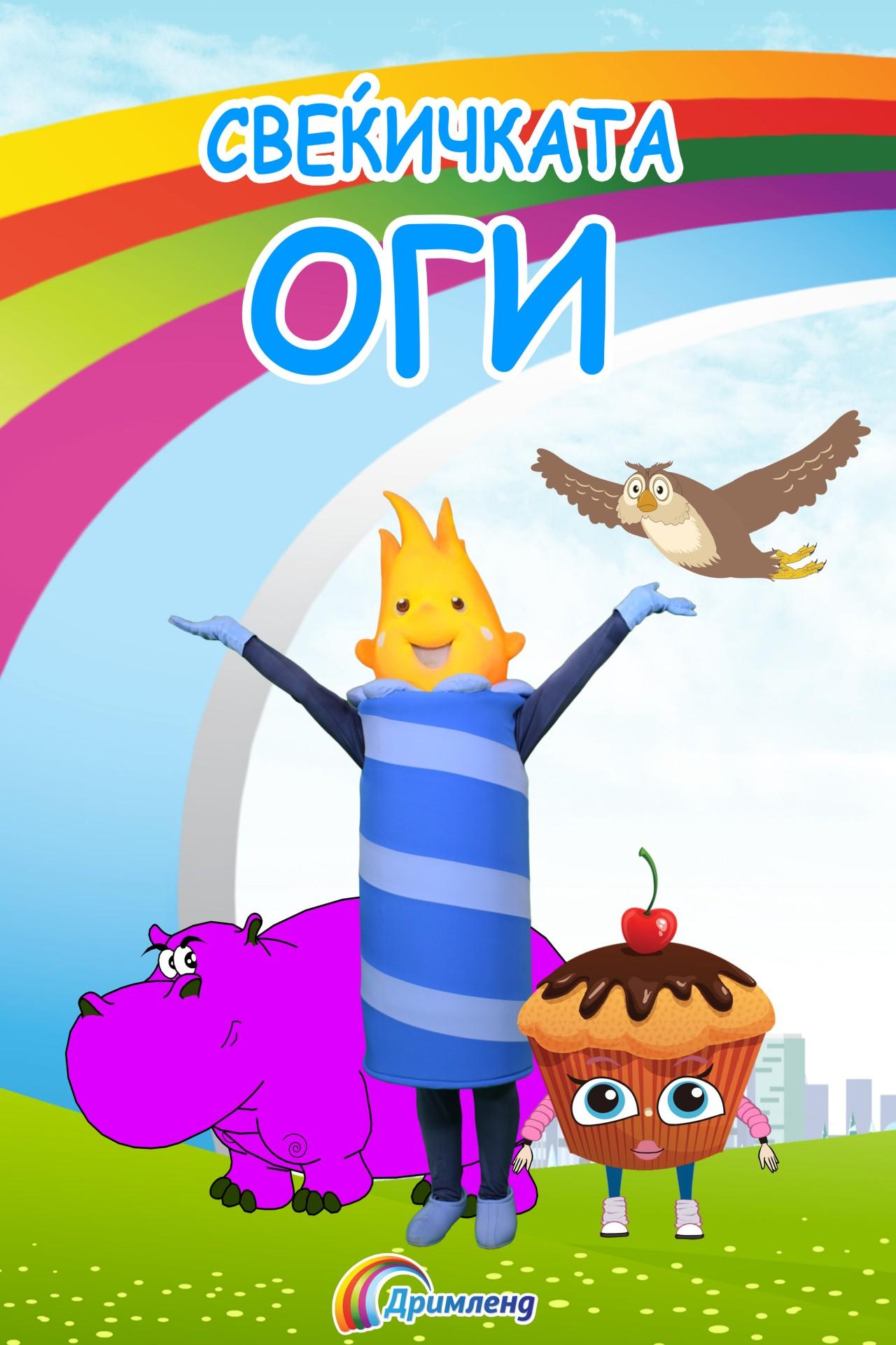 """Детската цртана серија """"Свеќичката Оги"""" станува омилена на малите дечиња"""